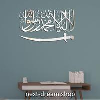 【ウォールステッカー】 インテリア アクリルミラー ラマダン イスラム文化 寝室 リビング アラビア語 外国 40×27cm m02103