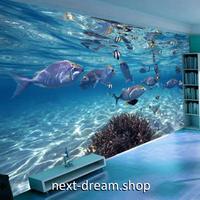 3D 壁紙 1ピース 1㎡ 自然風景 水中 海 魚 インテリア 装飾 寝室 リビング 耐水 防カビ h02490