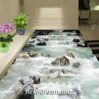 3D 壁紙 1ピース 1㎡ 床用 自然風景 川 滝 DIY リフォーム インテリア 部屋 寝室 防湿 防音 h03457