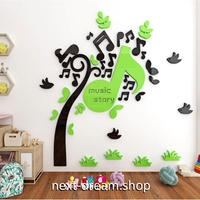 ☆インテリア3Dステッカー☆ 音楽の木 MUSIC グリーン 100×100cm 壁用 アクリルシール デコ DIY 店舗 部屋 m05641