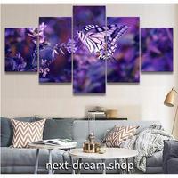【お洒落な壁掛けアートパネル】 枠付き5点セット 蝶 自然風景 虫 紫 写真 ファブリックパネル インテリア m04556