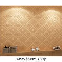 【3D壁紙ステッカー】 70×70cm 厚さ7ミリ 立体彫刻風デザイン ベージュ 接着剤付 部屋 ショップ m04186