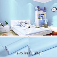 壁紙 45×1000cm 無地 ライトブルー 青 DIY リフォーム インテリア リビング・子供部屋・家具にも 防湿 防音 h03674