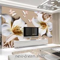 3D 壁紙 1ピース 1㎡ 北欧モダン 百合の花 蝶々 DIY リフォーム インテリア 部屋 寝室 防湿 防音 h03093