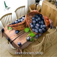 テーブルクロス 140×180cm 4人掛けテーブル用 葡萄 フルーツ お茶会 おしゃれな食卓 汚れや傷みの防止 m04289