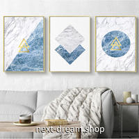 お洒落な壁掛けアートパネル 枠付き3点セット / 各15×20cm 大理石 三角形 青 白 ポスター 絵画 ファブリックパネル m03423
