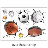 【ウォールステッカー】壁紙 DIY 部屋装飾 寝室 リビング インテリア 50×70cm スポーツ ボール 3D サッカー バスケ m02181