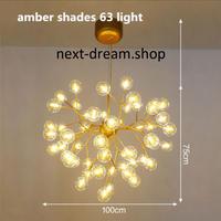 新品★ LED ペンダントライト 照明 ガラスボール電球×63 琥珀色 ツリーデザイン リビング キッチン 寝室 北欧モダン h01704