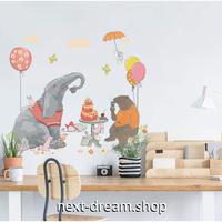 【ウォールステッカー】壁紙 DIY 部屋 装飾 寝室 リビング インテリア 50×70cm イラスト ぞう くま ティータイム m02249