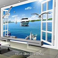 カスタム3D壁紙 1ピース 1㎡ 窓からの景色 海 船 クルーザー おうち時間充実 おしゃれ キッチン 寝室 リビング m03493