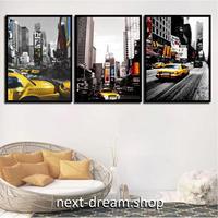 お洒落な壁掛けアートパネル 枠付き3点セット / 各15×20cm ストリート風景 クラシックカー 絵画 ファブリックパネル m03455