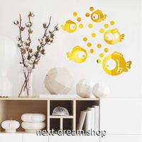 【ウォールステッカー】壁紙 DIY 部屋 装飾 寝室 リビング インテリア アクリルミラー 金魚 22個パック m02280
