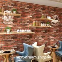 3D 壁紙 53×1000㎝ ヴィンテージ 石レンガ PVC 防水 カビ対策 おしゃれクロス インテリア 装飾 寝室 リビング h01891
