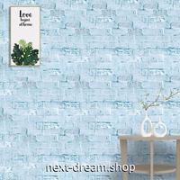 3D壁紙 45×1000cm レンガ 青色 ブルー DIY リフォーム インテリア 部屋・キッチン・家具にも 防湿 防音 h03716