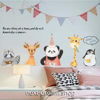 【ウォールステッカー】壁紙 DIY 部屋装飾 寝室 リビング インテリア 60×90cm イラスト 動物 おめかし アニマル m02212