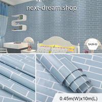 3D壁紙 45×1000cm レンガ 青 水色 ブルー DIY リフォーム インテリア 部屋 キッチン 寝室 防湿 防音 h03742