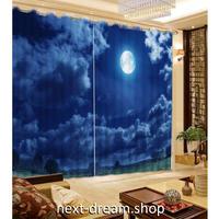 3D 遮光カーテン 203×213cm サイズ多数◎ 夜空 ムーンライト 雲 DIY おしゃれ 模様替 子供部屋 オフィス 店舗用  m01830