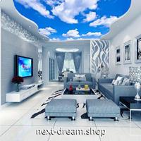 3D 壁紙 1ピース 1㎡ 自然風景 青い空と白い雲 天井用 インテリア 装飾 寝室 リビング 耐水 防湿 h02634