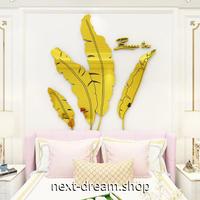 ☆インテリア3Dステッカー☆ 植物 ゴールド バナナの葉 75×80cm 壁用 アクリルシール デコ DIY 店舗 部屋 m05638