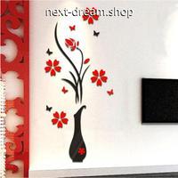 3D ウォールステッカー 壁用シール  花瓶 花木 赤 レッド 80×40cm  DIY おしゃれ 子供部屋 寝室 リビング トイレ  m01367