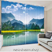 3D 遮光カーテン 203×213cm サイズ多数◎ 湖 白鳥 山 自然 DIY おしゃれ 模様替 子供部屋 オフィス 店舗用  m01793