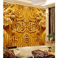 3D 遮光カーテン 203×213cm サイズ多数◎ 黄金ドラゴン 龍 雲 DIY おしゃれ 模様替 リビング 子供部屋 サロン 店舗用  m01899
