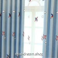 ☆ドレープカーテン☆ 飛行機 ブルー W100cmxH250cm 高さ調節可能 フックタイプ 2枚セット 子供部屋 ホテル m05699