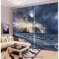 3D 遮光カーテン 203×213cm サイズ多数◎ 自然風景 海 雲 ビーチ DIY おしゃれ 模様替 寝室 リビング 子供部屋 オフィス 店舗用  m01746