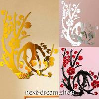 【ウォールステッカー】壁紙 DIY 部屋装飾 寝室 リビング 3D アクリル ギフト 50×43cm 梅の花 黒 金 銀  m02148