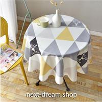 テーブルクロス 180cm ラウンド 4人掛けテーブル用 北欧風 チェック お茶会 おしゃれな食卓 汚れや傷みの防止 m04321