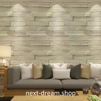 3D 壁紙 53×1000㎝ 木板 ウッドボード レトロ  PVC 防水 カビ対策 おしゃれクロス インテリア 装飾 寝室 リビング h01923