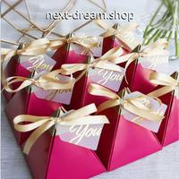 新品送料込  ギフトボックス 50個セット 三角型 赤×金 リボン付  バレンタイン お誕生日会 結婚式 ラッピング プレゼント  m01140