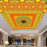 3D 壁紙 1ピース 1㎡ ダマスク 橙 モダンアート 天井用 インテリア 装飾 寝室 リビング 耐水 防湿 h02687