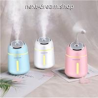 加湿器 超音波式 空気清浄機 アロマ USBファン LED  乾燥・肌荒れ・風邪・花粉症予防  オフィス インテリア  m01294