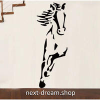 【ウォールステッカー】壁紙 DIY 部屋装飾 寝室 リビング インテリア 黒 ブラック 95×40cm 馬 かわいい m02151