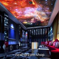 3D 壁紙 1ピース 1㎡ 宇宙 銀河系 星 惑星 天井用 インテリア 装飾 寝室 リビング 耐水 防湿 h02700
