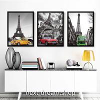 お洒落な壁掛けアートパネル 枠付き3点セット / 各15×20cm エッフェル塔 パリ レトロカー 絵画 ファブリックパネル m03468