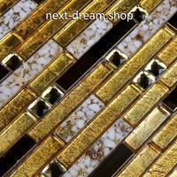 3D壁紙 30×30cm 11枚セット 金属タイル 白小石 ゴールド 金 DIY リフォーム インテリア 部屋/キッチン/トイレにも h04399