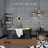 3D壁紙 70×38cm レンガ模様 グレー 灰色 DIY リフォーム インテリア 部屋/リビング/家具にも 防水ポリエチレン 防音 h04293