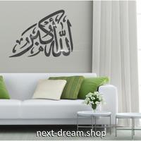 【ウォールステッカー】 インテリア アクリルミラー ラマダン イスラム文化 寝室 リビング アラビア語 お洒落 50×37cm m02105