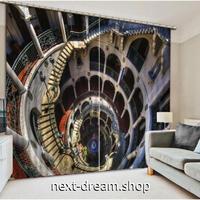 3D 遮光カーテン 203×213cm サイズ多数◎ 螺旋階段 塔の中 ヨーロッパ DIY おしゃれ 模様替 寝室 リビング 子供部屋 オフィス 店舗用  m01704
