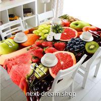 テーブルクロス 140×180cm 4人掛けテーブル用 フルーツ盛り 防水 お茶会 おしゃれな食卓 汚れや傷みの防止 m04257