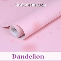 壁紙 60×300cm ピンク たんぽぽの綿毛 DIY リフォーム インテリア 部屋/キッズルーム/家具にも 防水ビニール h03856