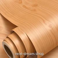 壁紙 60×500cm 木目模様 オレンジブラウン DIY リフォーム インテリア 部屋 キッチン 家具にも 防水 防湿 h03773