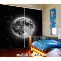 3D 遮光カーテン 203×213cm サイズ多数◎ 星空 夜空 月 白黒 DIY おしゃれ 模様替 リビング 子供部屋 オフィス 店舗用  m01825