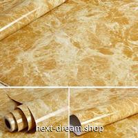 壁紙 60×500cm 大理石 マーブル模様 黄土色 DIY リフォーム インテリア 部屋/キッチン/家具にも 防水ビニール h03891