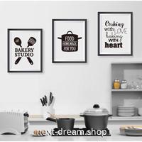 お洒落な壁掛けアートパネル 枠付き3点セット / 各15×20cm クッキング キッチン 白黒 ポスター 絵画 ファブリックパネル m03386