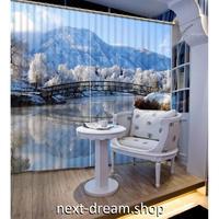 3D 遮光カーテン 203×213cm サイズ多数◎ 雪山 雪景色 湖 DIY おしゃれ 模様替 子供部屋 オフィス 店舗用  m01816