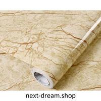 壁紙 60×500cm 大理石調 ベージュ DIY リフォーム インテリア 部屋・寝室・家具にも 防湿 防音 h03619