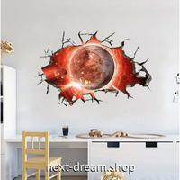 【ウォールステッカー】壁紙 DIY 部屋 シール 寝室 リビング インテリア 40×60cm 壁穴デザイン 火星 惑星 m02313